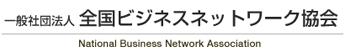 一般社団法人 全国ビジネスネットワーク協会